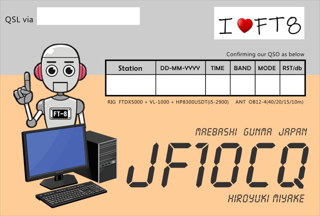 FT8ユーザー用のQSLカード